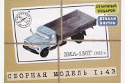 Сборная модель ЗИЛ-130Г бортовой (1/43)