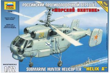 Вертолет 'Морской охотник' противолодочный Ка-27 (1/72)