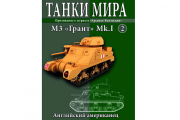 Журнал Танки Мира №02 М3 'Грант' Mk.I