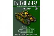 Журнал Танки Мира №04 B1bis