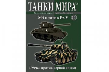 Журнал Танки Мира №11 М4 против Pz.V