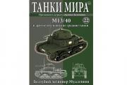 Журнал Танки Мира №22 М13/40 и другие итальянские танки