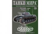 Журнал Танки Мира №24 Легкий танк Pz.II
