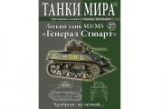 Журнал Танки Мира №27 Легкий танк М3/М5 'Генерал Стюарт'
