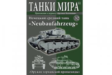 Журнал Танки Мира №32 Немецкий средний танк 'Neubaufahrzeug'