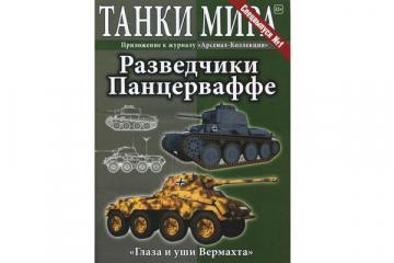 Журнал Танки Мира Спецвыпуск №01 Разведчики Панцерваффе