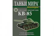 Журнал Танки Мира коллекция №01 Советский тяжелый танк КВ-85
