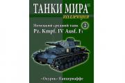 Журнал Танки Мира коллекция №02 Немецкий средний танк Pz.Kmpf.IV Auaf.F1