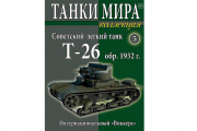 Журнал Танки Мира коллекция №05 Советский легкий танк Т-26 обр. 1932