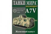 Журнал Танки Мира коллекция №09 Германский тяжелый танк A7V