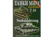 Журнал Танки Мира коллекция Спецвыпуск №01 Т-24 против Neubaufahrzeug