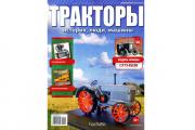 Журнал Тракторы №014 СХТЗ-15/30