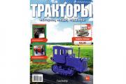 Журнал Тракторы №015 КД-35