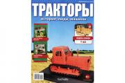 Журнал Тракторы №017 Т-4А