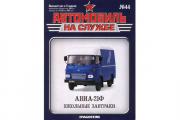 Журнал Автомобиль на службе №44 АВИА-21Ф Школьные завтраки