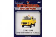 Журнал Автомобиль на службе №47 ЛуАЗ-2403 Тягач контейнерных тележек