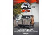 Журнал Автолегенды СССР лучшее №017 Москвич-400-422