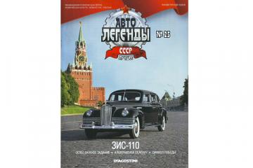 Журнал Автолегенды СССР лучшее №025 ЗИС-110