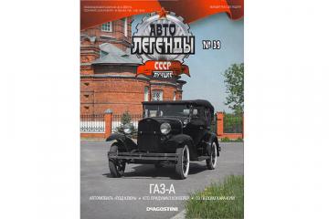 Журнал Автолегенды СССР лучшее №039 ГАЗ-А