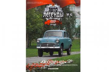 Журнал Автолегенды СССР лучшее №042 Москвич-410