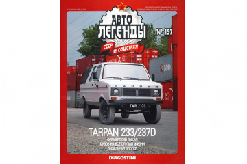 Журнал Автолегенды СССР №157 Tarpan 233/237D