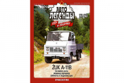 Журнал Автолегенды СССР №163 ZUK A-11B