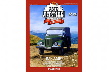 Журнал Автолегенды СССР №168 IMS M461