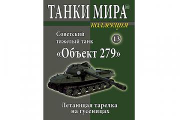 Журнал Танки Мира коллекция №13 Советский тяжелый танк 'Объект 279'