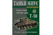 Журнал Танки Мира коллекция №14 Советский легкий танк Т-50