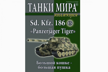 Журнал Танки Мира коллекция №15 Sd.Kfz. 186 'Panzerjager Tiger'