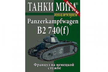 Журнал Танки Мира коллекция Спецвыпуск №04 Panzerkampfwagen B2 740(f)