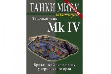 Журнал Танки Мира коллекция Спецвыпуск №03 Тяжелый танк Mk IV