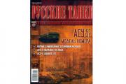 Журнал Русские танки №104 АСУ-157