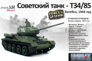 Танк Т-34-85, Витебск (Россия), 1944 (1/32)