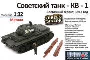 Танк КВ-1, Россия 1942 (1/32)
