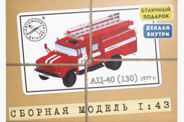 Сборная модель АЦ-40 (130) пожарный, 1977 г. (1/43)