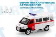 Горький-3221 Газель Скорая помощь, белый/красный (1/50)