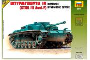 Танк 'Штурмгешутц III' (StuG III Ausf F) немецкое штурмовое орудие (1/35)