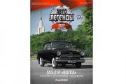 Журнал Автолегенды СССР лучшее №009 ГАЗ-21Р 'Волга'