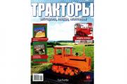 Журнал Тракторы №019 ДТ-75 второго поколения