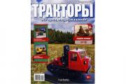 Журнал Тракторы №020 КТ-12