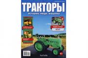 Журнал Тракторы №021 ХТЗ-7