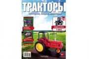 Журнал Тракторы №023 Т-28ХЗ