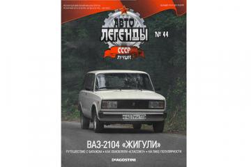 Журнал Автолегенды СССР лучшее №044 ВАЗ-2104 'Жигули'