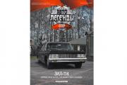 Журнал Автолегенды СССР лучшее №046 ЗИЛ-114