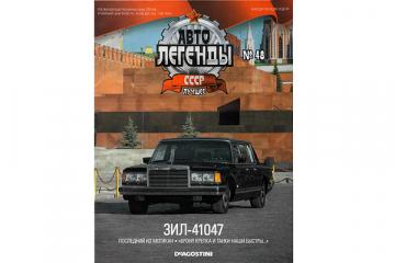 Журнал Автолегенды СССР лучшее №048 ЗИЛ-41047