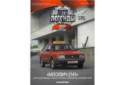 Журнал Автолегенды СССР лучшее №049 Москвич-2141
