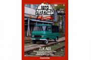 Журнал Автолегенды СССР №179 ZUK A03