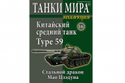 Журнал Танки Мира коллекция №16 Китайский средний танк Type 59