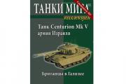 Журнал Танки Мира коллекция Спецвыпуск №05 Танк Centurion Mk V армии Израиля